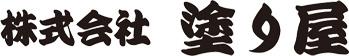 栃木県鹿沼市の外壁塗装・屋根塗装|株式会社塗り屋